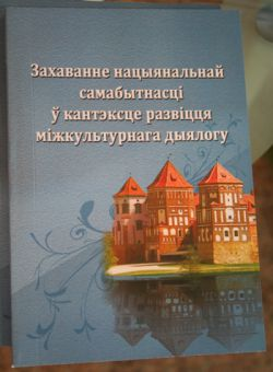 The cover of the book presented